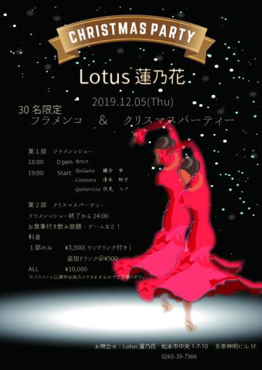 【Live情報】Lotus蓮乃花 クリスマスパーティーでフラメンコショー